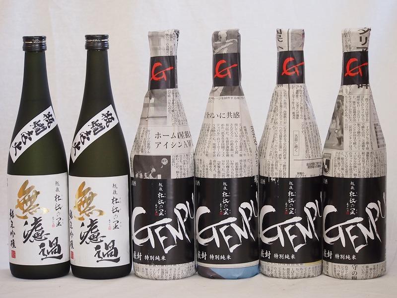 年に一度の限定酒6本セット ( 厳封特別純米酒4本 無濾過純米吟醸2本)頚城酒造(新潟県)720ml×6本