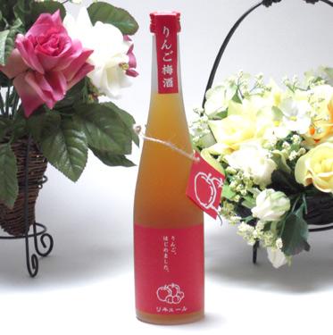 12本セット モンドセレクション金賞受賞 篠崎 青森産厳選りんご使用 りんご梅酒はじめました。 500ml×12本