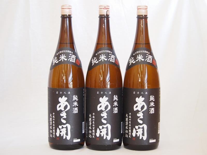 【 6本セット】あさ開 純米酒 昭和旭蔵 瓶 1800ml (岩手県)×6本