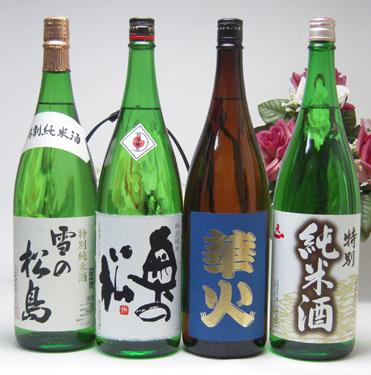 東北2本×三重2本欲しかった日本酒豪華福袋セット1800ml×4本 飲み比べ セット