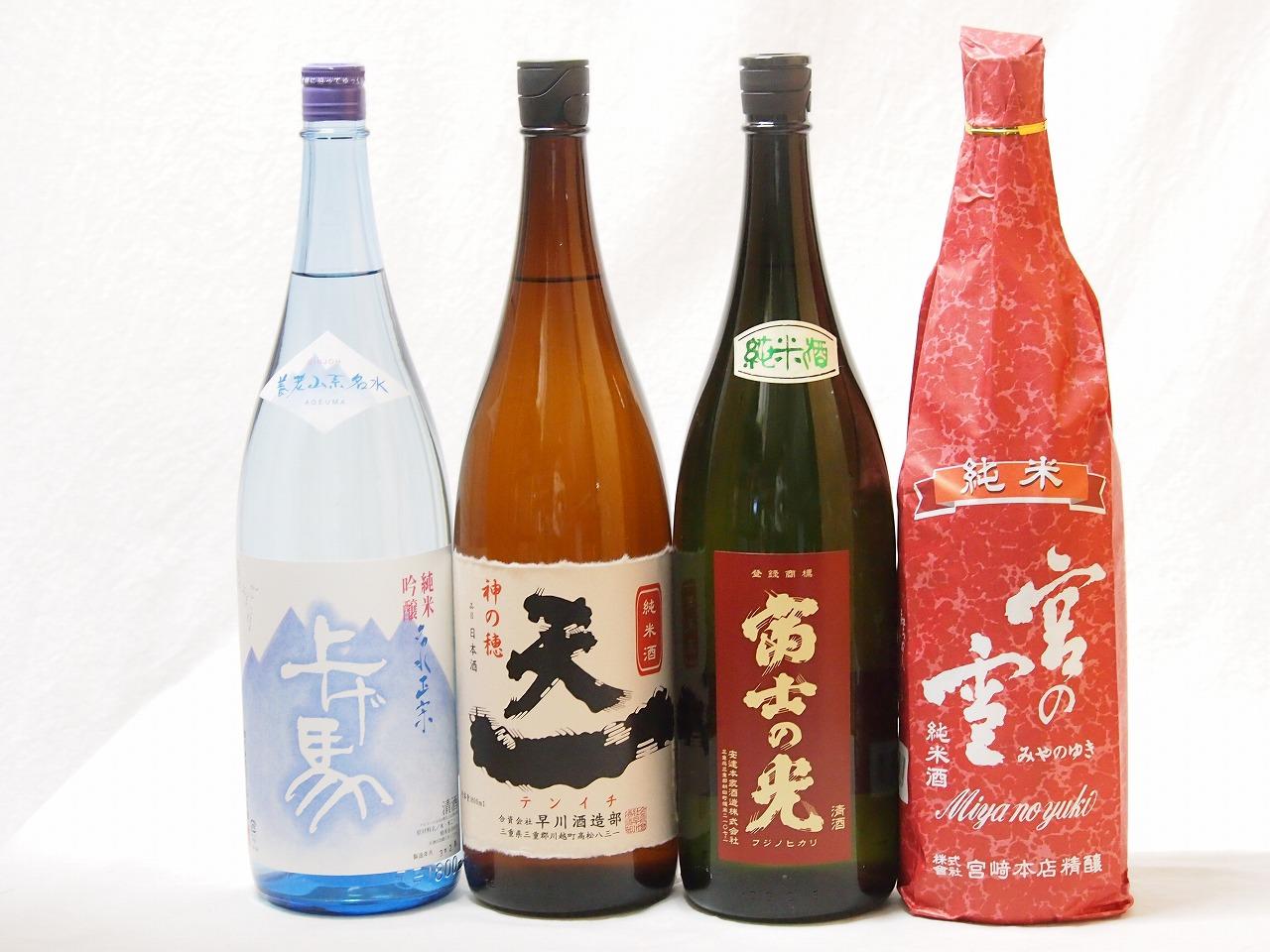 米処三重県欲しかった日本酒豪華福袋セット1800ml×4本 飲み比べ セット 【楽ギフ_メッセ入力】
