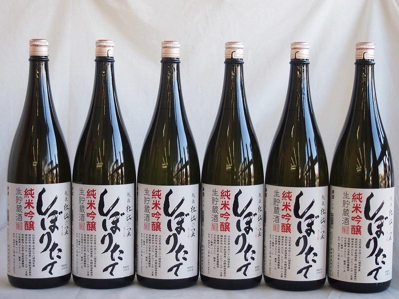 年に一度の限定醸造 頸城酒造 杜氏の里 しぼりたて純米吟醸 1800ml×6本[新潟県]