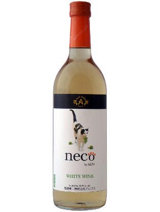 11本セット アルプス neco 白ワイン 720ml×11本 (長野県)ネコワイン 猫ワイン