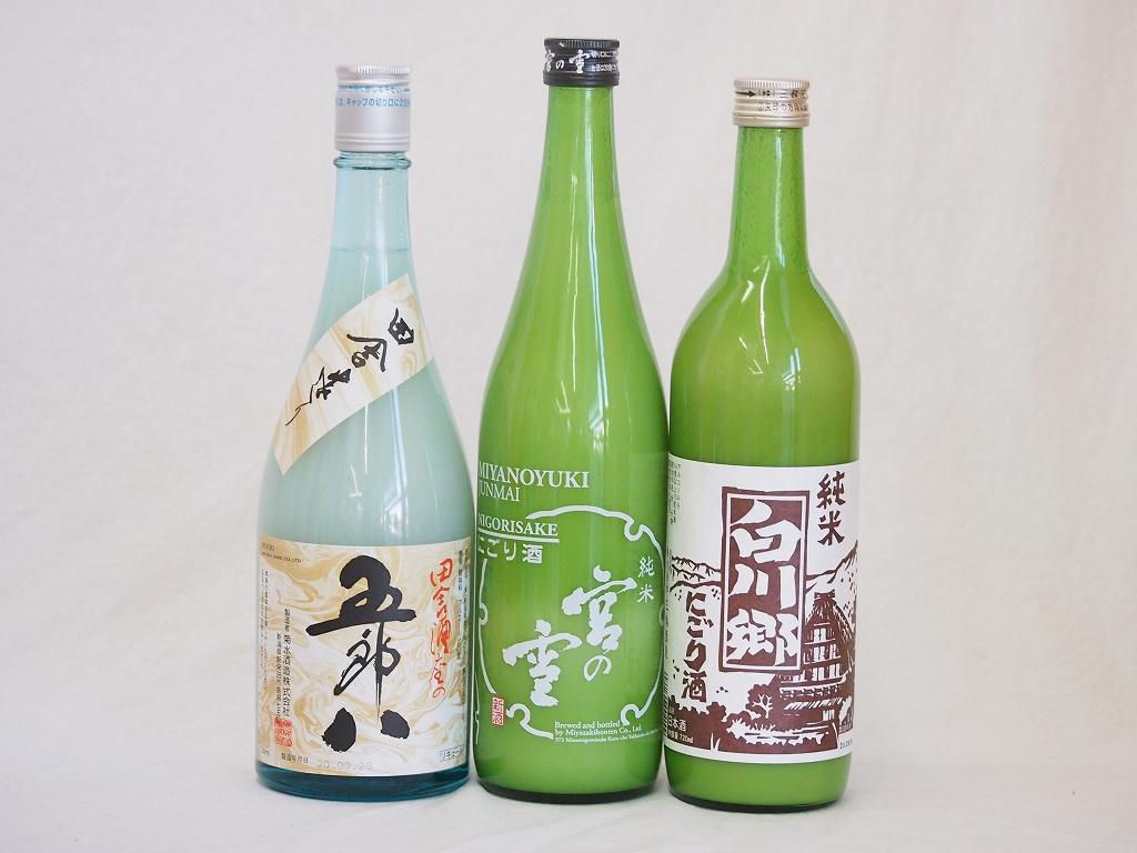 日本酒にごり酒3本飲み比べセット(白川郷純米酒・さんずい・五郎八)720ml×3本(新潟県)