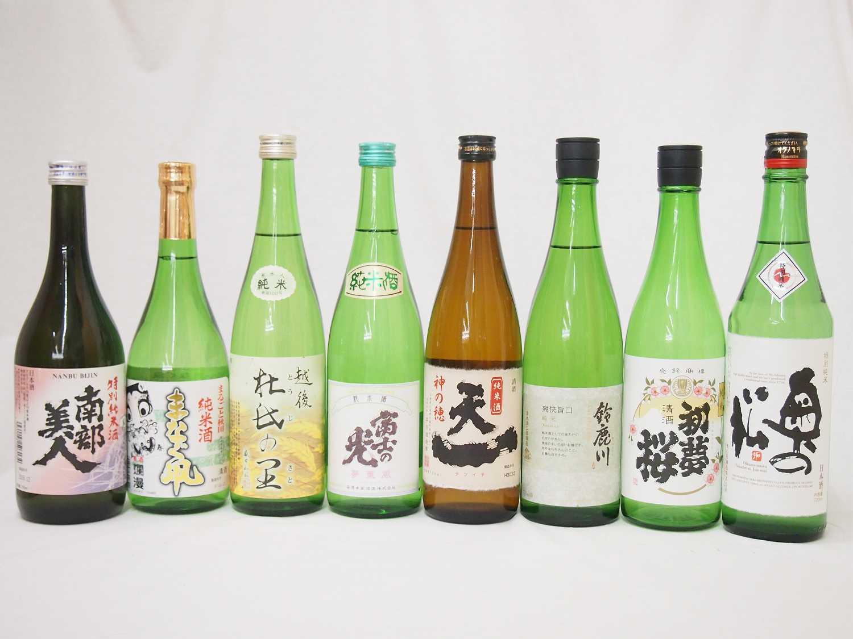 日本酒の純米酒決定版セット 720ml×8本 ギフト飲み比べ セット