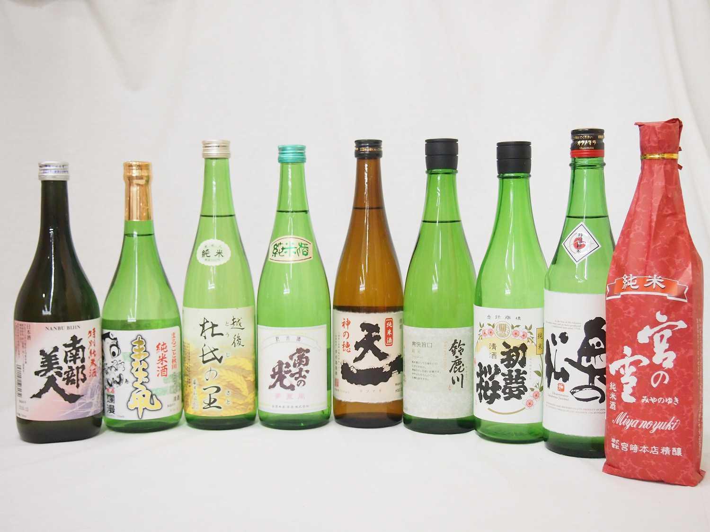 日本酒の純米酒決定版セット 720ml×9本 ギフト飲み比べ セット
