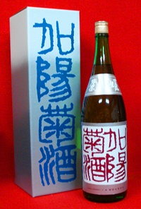 1,800 ml of chrysanthemum princess Kaya sake used at the Chrysanthemum Festival