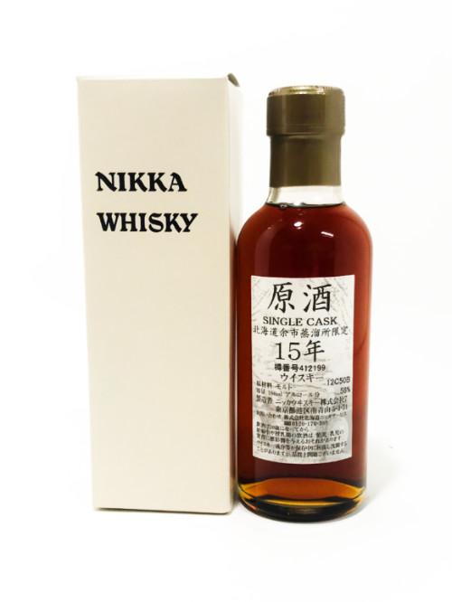 ニッカ 北海道余市蒸留所限定 15年 原酒 58% 180ml シングルモルト