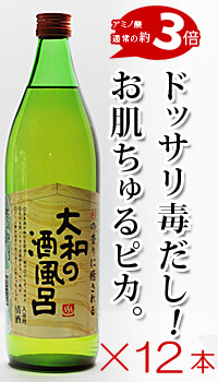 【送料無料】大和の酒風呂 900ml×12本入