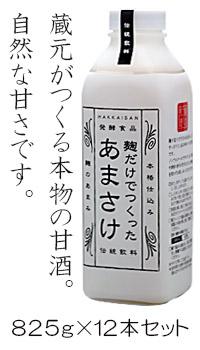 【送料無料】麹だけでつくったあまさけ825g×12本甘酒