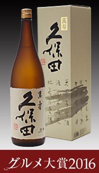 Asahi Shuzo Kubota Wan Shou 1.8 L ( junmai daiginjo) Mansudae father's day gift gift-giving gifts gifts souvenir gift House drink
