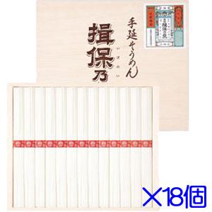 播州手延べ素麺 揖保乃糸 上級品 IJ-20A 50g×13束 ×18個