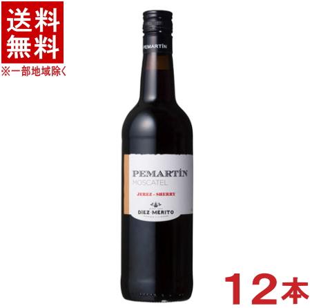 [ワイン]★送料無料★※12本セット ペマルティン モスカテル 白 750ml 12本 (スペイン)(Pemartin Moscatel)国分