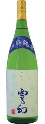 [清酒・日本酒]★送料無料★※6本セット 雪の幻 山廃純米(雪) 1.8L 6本 (1ケース6本入り)(1.8L)(1800ml)(純米酒)朝妻酒造