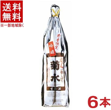 [清酒・日本酒]★送料無料★※6本セット 菊水 吟醸 ふなぐち一番しぼり ◆生原酒◆ 1.8L 6本 (1800ml)(季節限定)(菊水酒造)