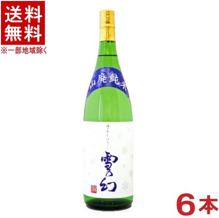 [清酒・日本酒]★送料無料★※6本セット 雪の幻 山廃純米(雪) 1.8L瓶 6本 (1ケース6本入り)(1.8L)(1800ml)(純米酒)朝妻酒造