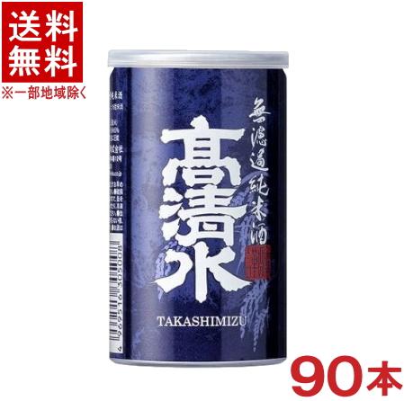 [清酒・日本酒]★送料無料★※3ケースセット 高清水 無濾過純米酒 アルミ缶 (30本+30本+30本)180mlセット (90本)秋田酒類製造