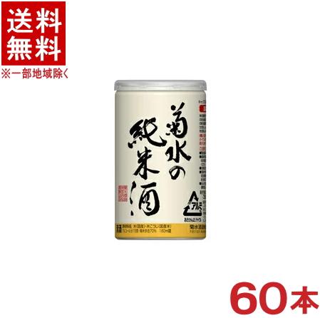 [清酒・日本酒]★送料無料★※2ケースセット 菊水の純米酒 アルミ缶 (30本+30本)180mlセット (60本)菊水酒造
