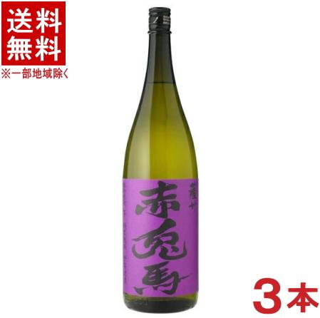 [芋焼酎]★送料無料★※3本セット 25度 紫の赤兎馬 1.8L 3本 (1800ml)(本格焼酎)濱田酒造