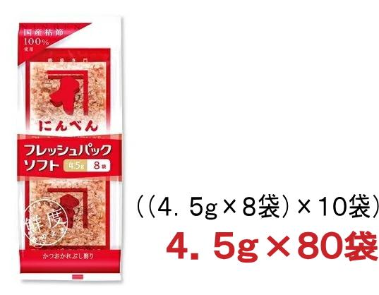 国内在庫 食品 2ケースまで同梱可 にんべん 毎日続々入荷 フレッシュパックソフト 1ケース 4.5g×80袋 かつぶし 削りぶし かつおぶし 鰹節