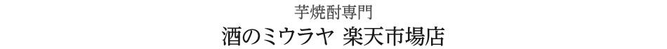 酒舗三浦屋 楽天市場店:芋焼酎の本場鹿児島から正規価格でお届け致します!!