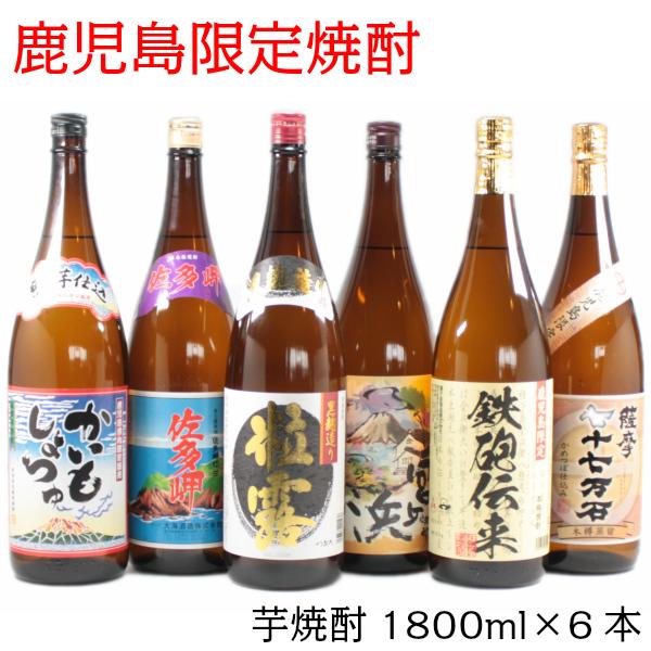 芋焼酎セット 鹿児島限定 飲み比べ 1800ml ×6本