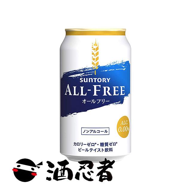 酒忍者オススメ ノンアルコールビール サントリー 新品■送料無料■ オールフリー 24本 開店記念セール 1ケース 350ml