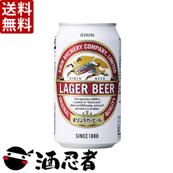 「送料無料 」キリン ラガー 350ml×24本 2ケース(48本) (※東北は別途送料必要)