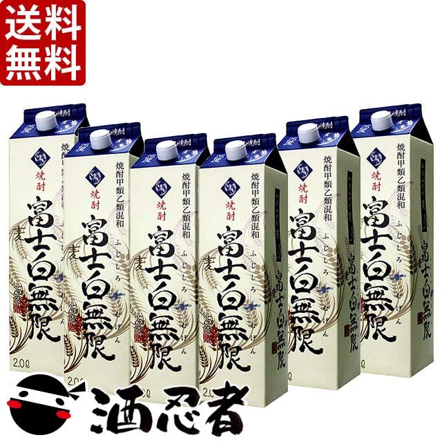 【送料無料】富士白無限 麦焼酎 25度 2000mlパック 2ケース(6本)