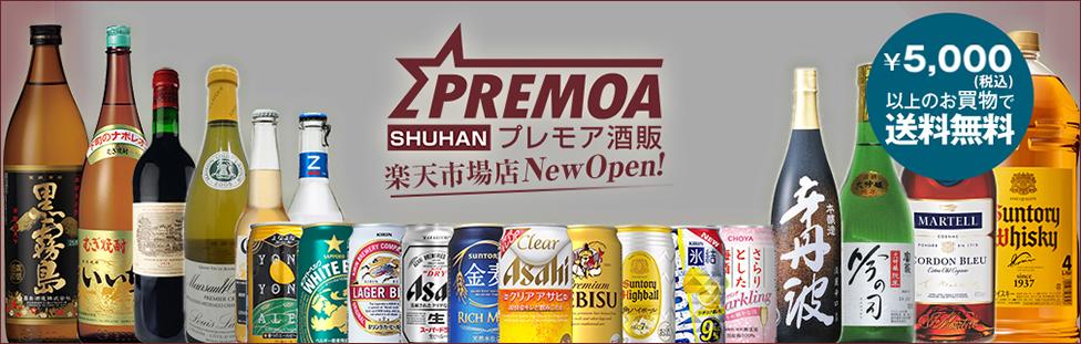 プレモア酒販:PREMOAならではの充実の品揃えとお得な価格で世界中のお酒をご案内します。