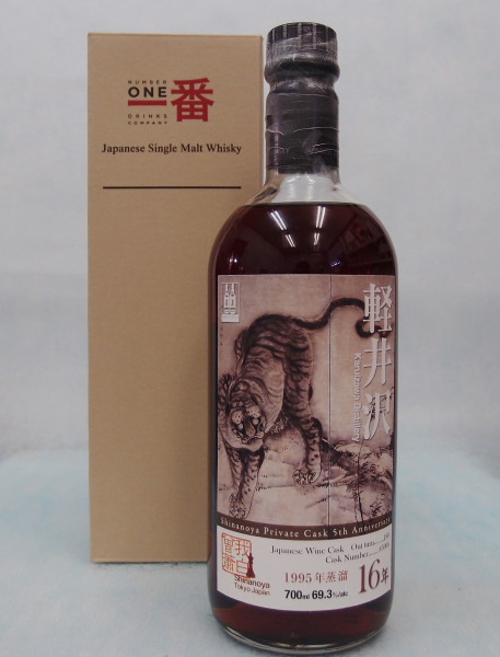 轻井泽16年69.3%700mlJapanese Single Malt Whisky