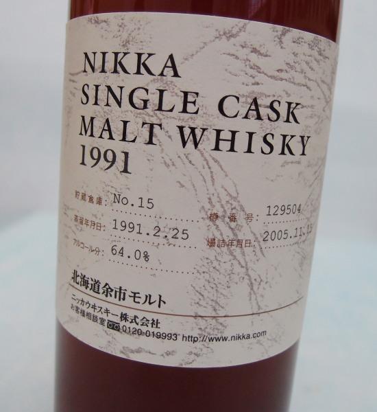 ニッカ シングルカスク 北海道余市モルト 1991-2005【Yoichi】64%750ml