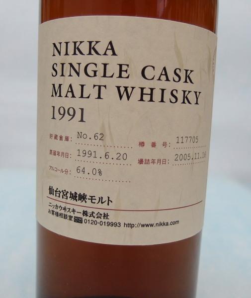 ニッカ シングルカスク 仙台宮城峡モルト 1991-2005【Miyagikyo】64%750ml