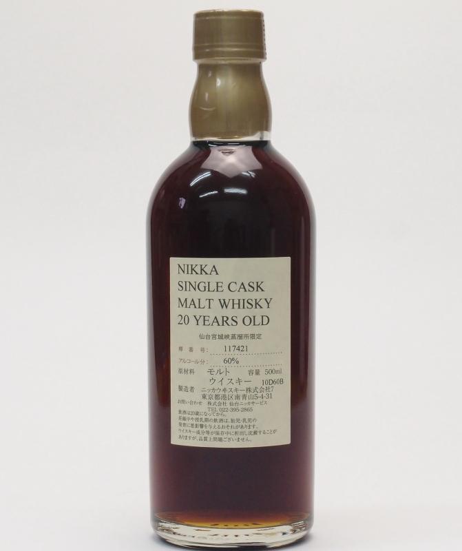 ニッカ 仙台宮城峡蒸留所限定 20年原酒60%500mlNIKKA SINGLE CASK MALT WHISKY 20 YEARS OLD
