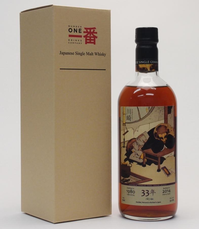 軽井沢33年【1980-2014】#6165 59.6%700mlJapanese Single Cask Whisky【クレジット決済・銀行振り込み決済に対応】【代引き決済不可