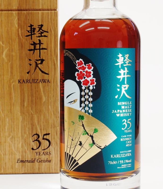 軽井沢35年【エメラルド芸者】#8518Bourbon Cask59.1%700ml Japanese Single Malt Whisky【クレジット決済・銀行振り込み決済に対応】【代引き決済不可】
