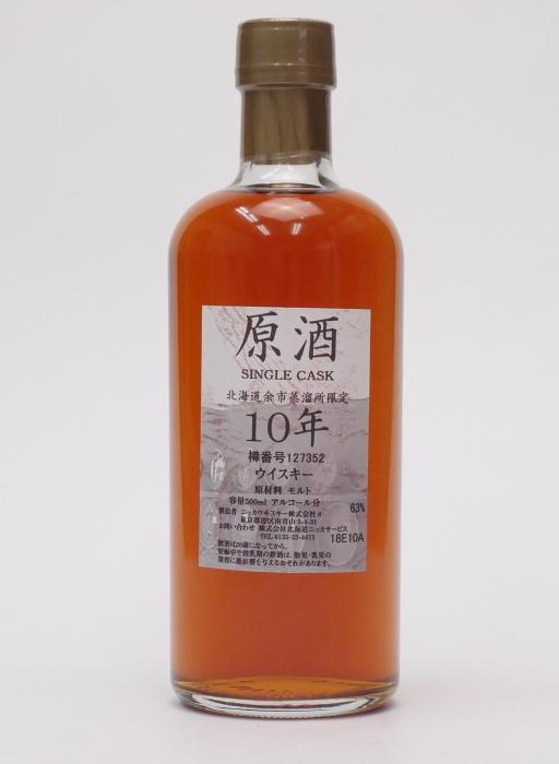 ニッカ 北海道余市蒸留所限定 10年原酒63%500mlNIKKA SINGLE CASK MALT WHISKY 10 YEARS OLD