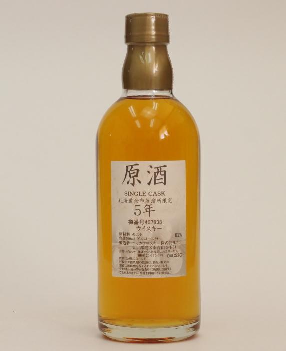 北海道余市蒸留所限定シングルカスク【余市】5年原酒62%500ml【樽番号407638】