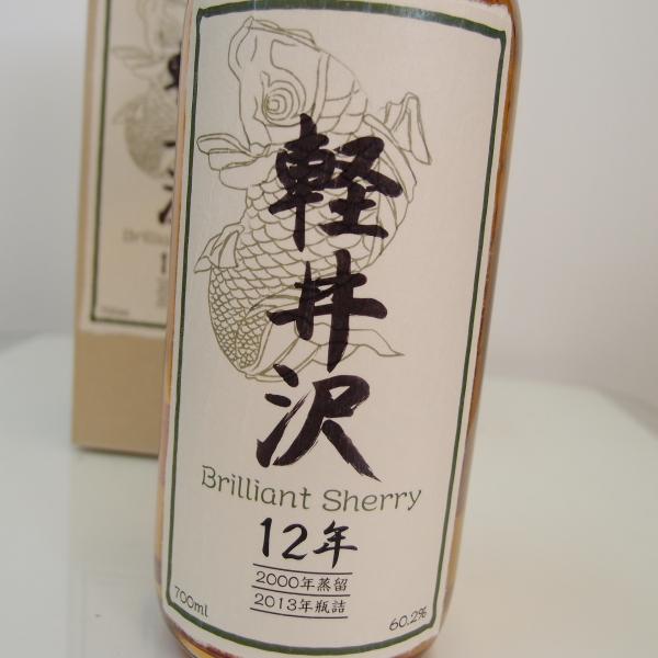 軽井沢12年 60.2%700mlBrilliant SherryJapanese Single Malt Whisky