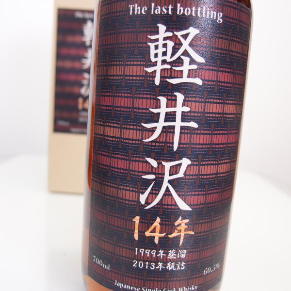 Karuizawa 14 years The last bottling 1999 / 2013 60.5% 700 ml Japanese Single Malt Whisky