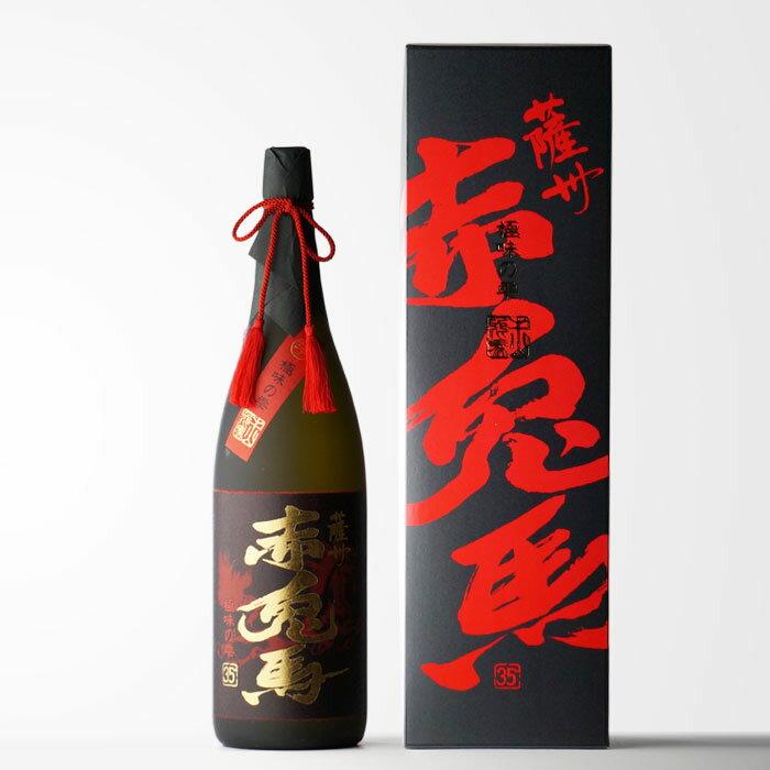 薩州 「赤兎馬 極味の雫」 ~せきとば ごくみのしずく~ 35度1800ml 濱田酒造 鹿児島県 お中元