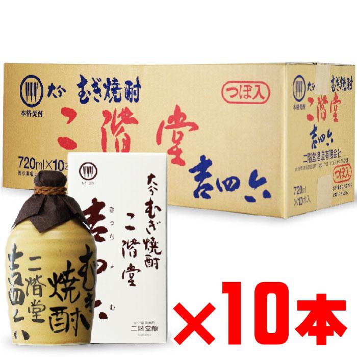 「送料無料」 吉四六 二階堂酒造 麦焼酎 25度 720ml 壺 10本セット