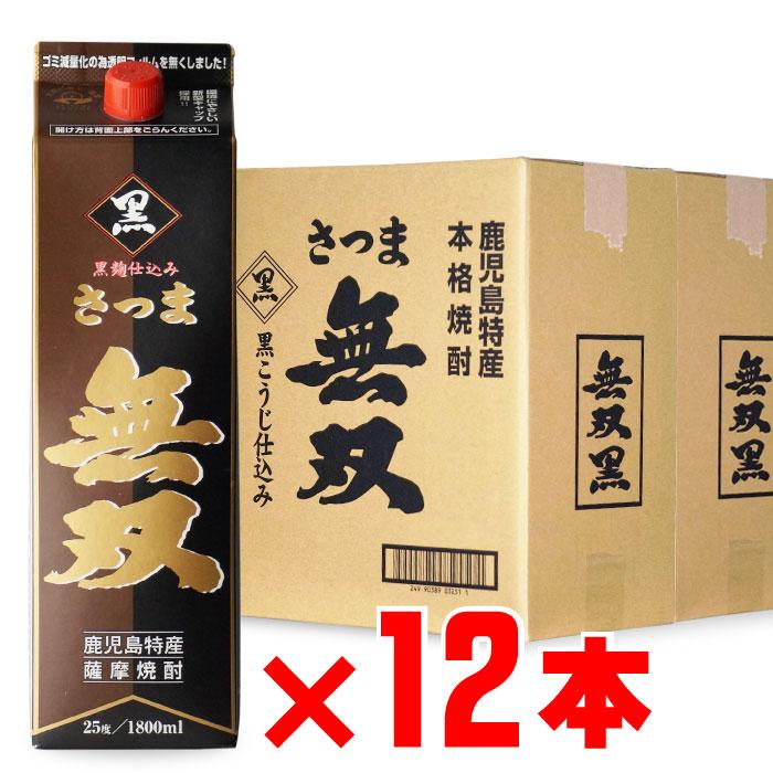 「送料無料」「さつま無双 黒ラベル」 25度1800mlパック 【12本セット】 芋焼酎