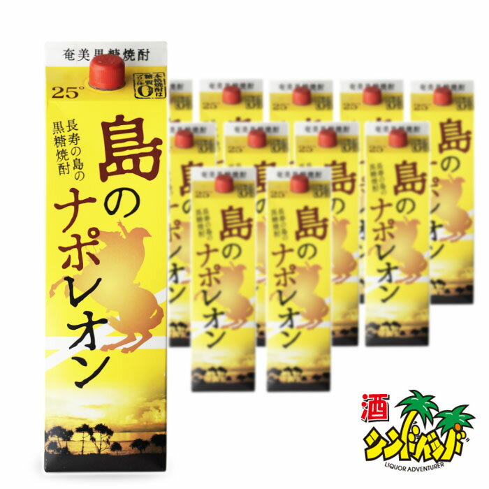 「送料無料」 島のナポレオン 黒糖焼酎 にしかわ酒造 25度 1800ml パック 12本セット