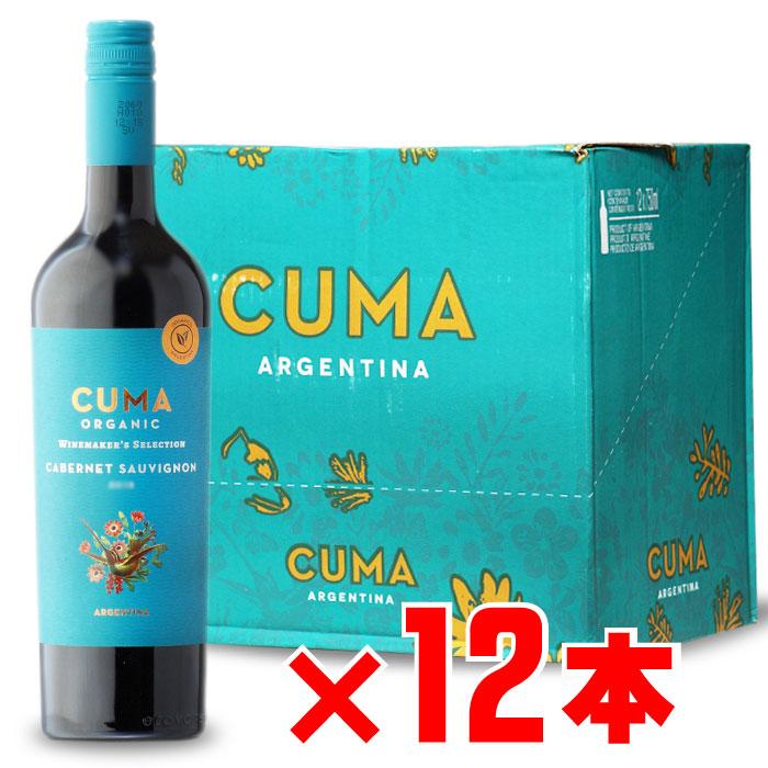 「送料無料」クマ オーガニック カベルネ ソーヴィニヨン 赤 アルゼンチン 750ml 12本セット
