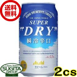 【送料無料】 アサヒ スーパードライ 瞬冷辛口【350ml缶・2ケース・48本入】(ビール)