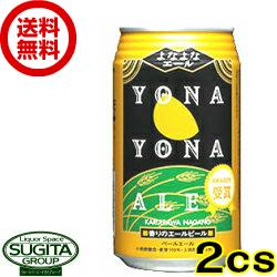 【送料無料】よなよなエールビール【350ml缶・2ケース・48本入】