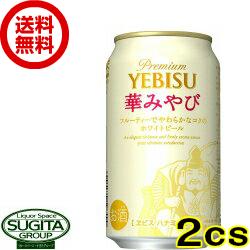 【送料無料】サッポロ エビス 華みやび【350ml缶・2ケース・48本入】(ビール)