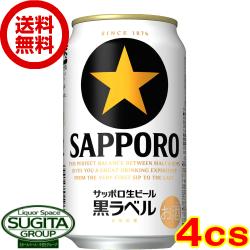 【アンケート答えて400円クーポン!】【送料無料】サッポロ 黒ラベル【350ml缶・4ケース・96本】(ビール)