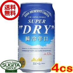 アサヒ スーパードライ瞬冷辛口【350ml缶・4ケース・96本入】(ビール)